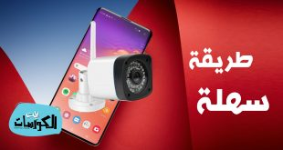 تحويل كاميرا هاتفك إلى كاميرا مراقبة