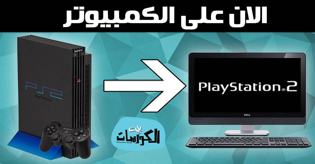 تشغيل العاب PS2 على الكمبيوتر