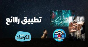 تطبيق ProtonCamera HD