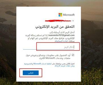 تفعيل النسخة بواسطة حساب مايكروسوفت
