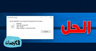 حل مشكلة the file is too large for the destination file system