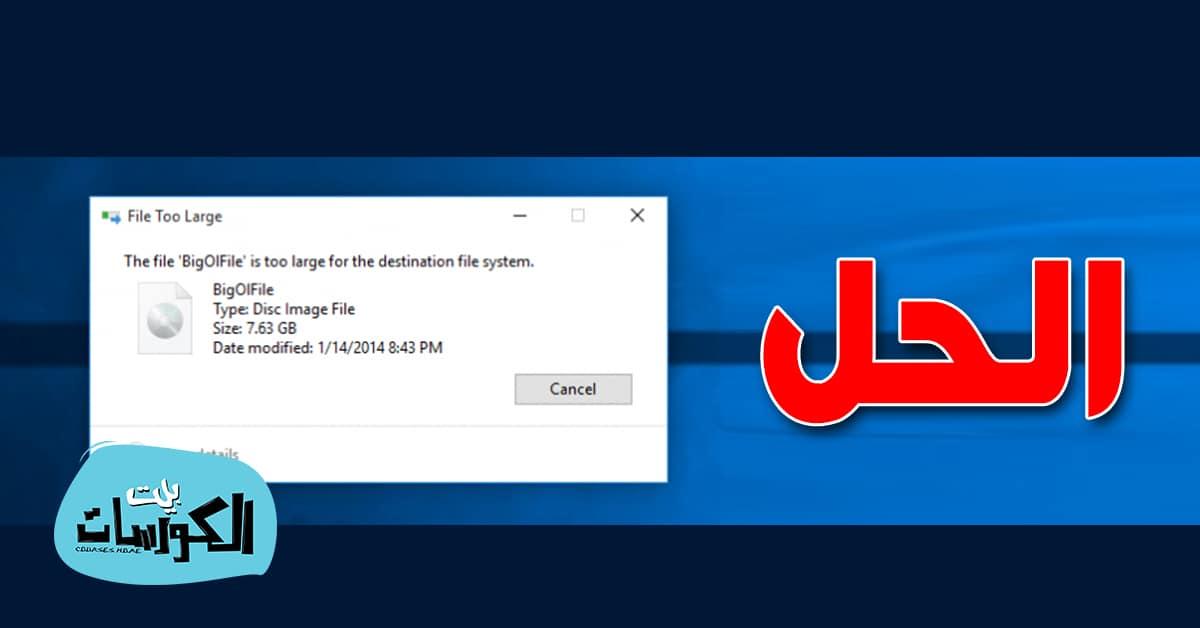 حل مشكلة the file is too large for the destination file system
