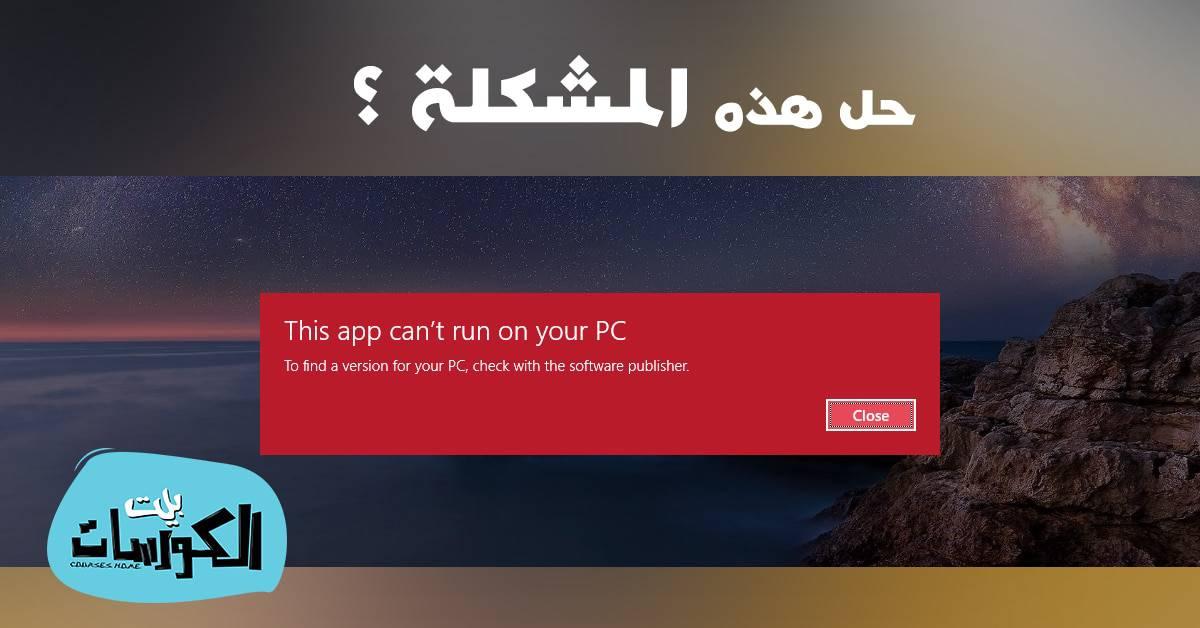 حل this app can't run on your pc بويندوز 10