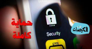 حماية الايفون من التجسس