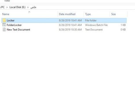 خاصية FolderLocker لقفل الملفات