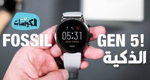 ساعة Fossil Gen 5 الذكية