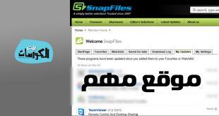 شرح موقع snapfiles