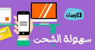 طريقة شحن اورانج مصر بالفيزا