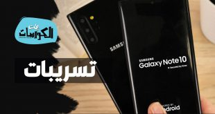 فيديو لهاتف Galaxy Note 10