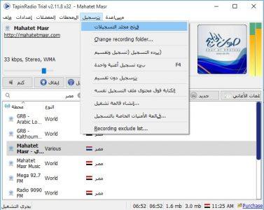 قنوات راديو مصر