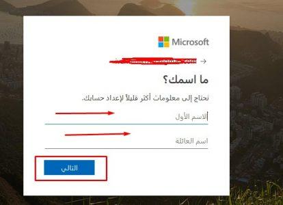 كيفية إنشاء حساب علي مايكروسوفت