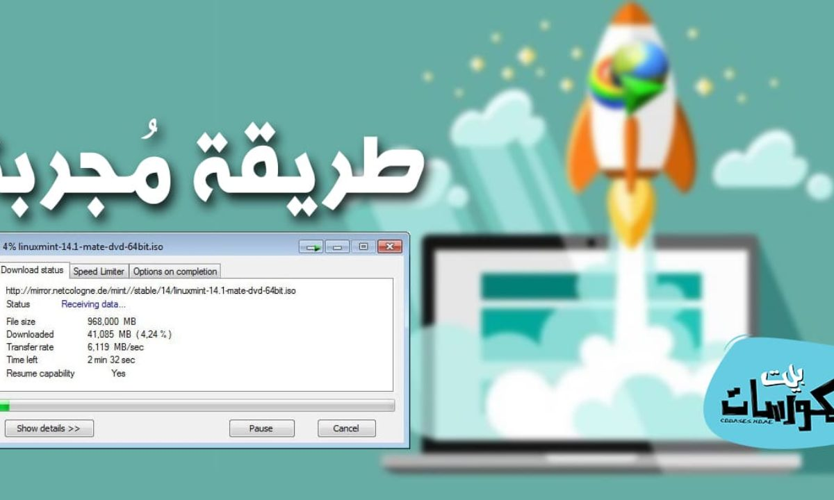 كيفية تسريع برنامج Internet Download Manager بأكثر من طريقة م جربة
