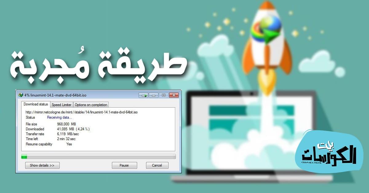كيفية تسريع برنامج Internet Download Manager