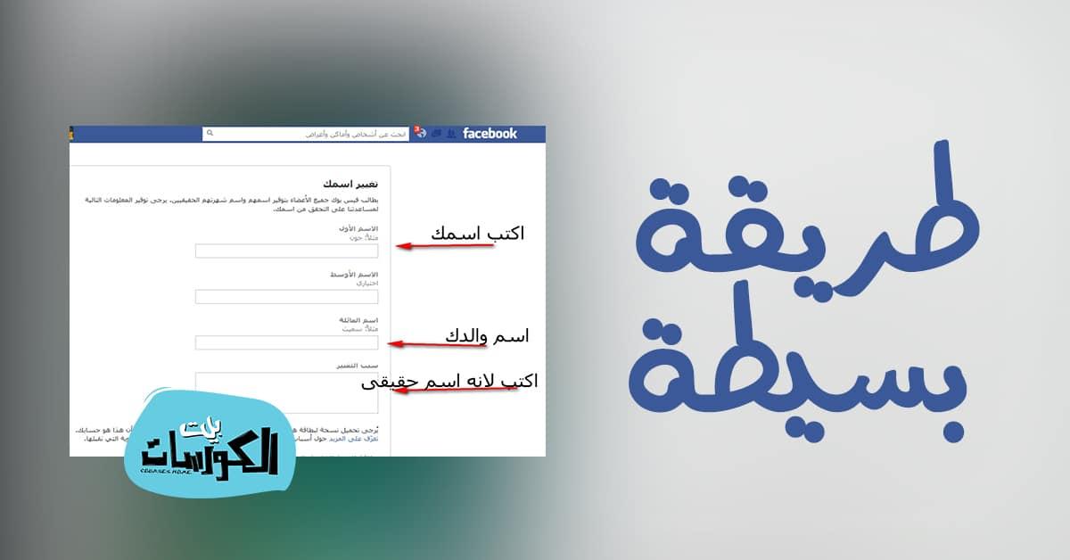 كيفية تغيير الاسم في الفيس بوك