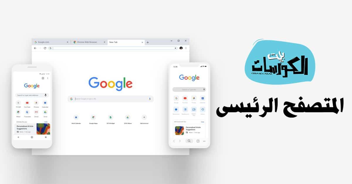 كيفية جعل جوجل هو محرك البحث الرئيسي