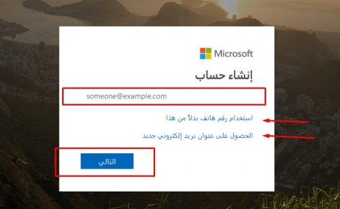 مزايا إنشاء حساب على مايكروسوفت