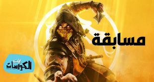 مسابقة لعبة Mortal Kombat 11