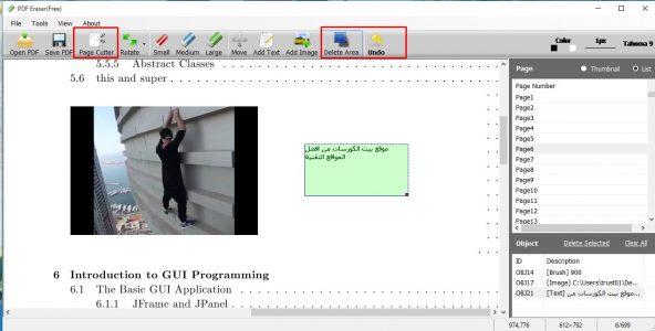 مسح النصوص من ملفات PDF