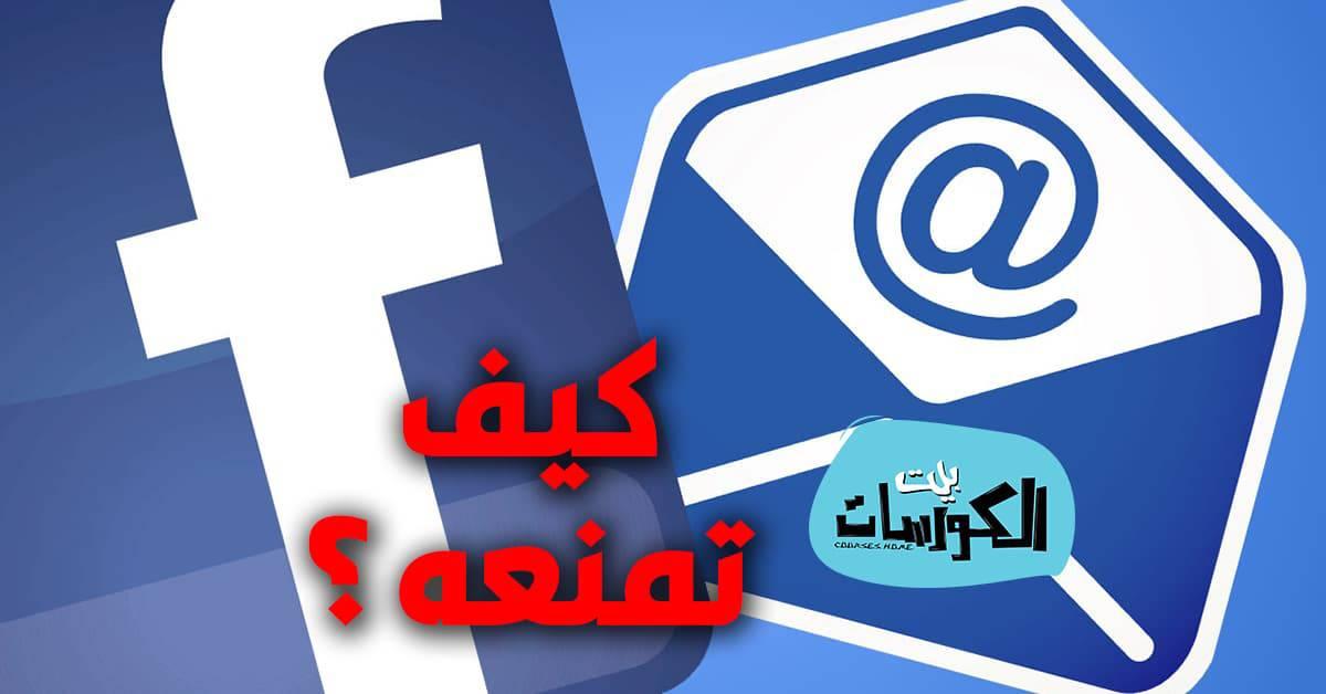 منع فيسبوك من إرسال رسائل البريد الإلكتروني