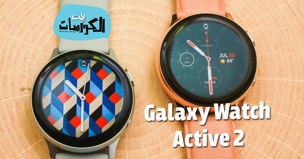 مواصفات Galaxy Watch Active 2