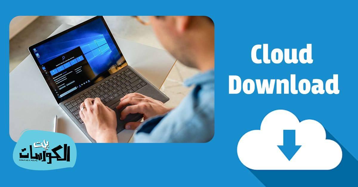 ميزة Cloud Download