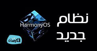 نظام HarmonyOS