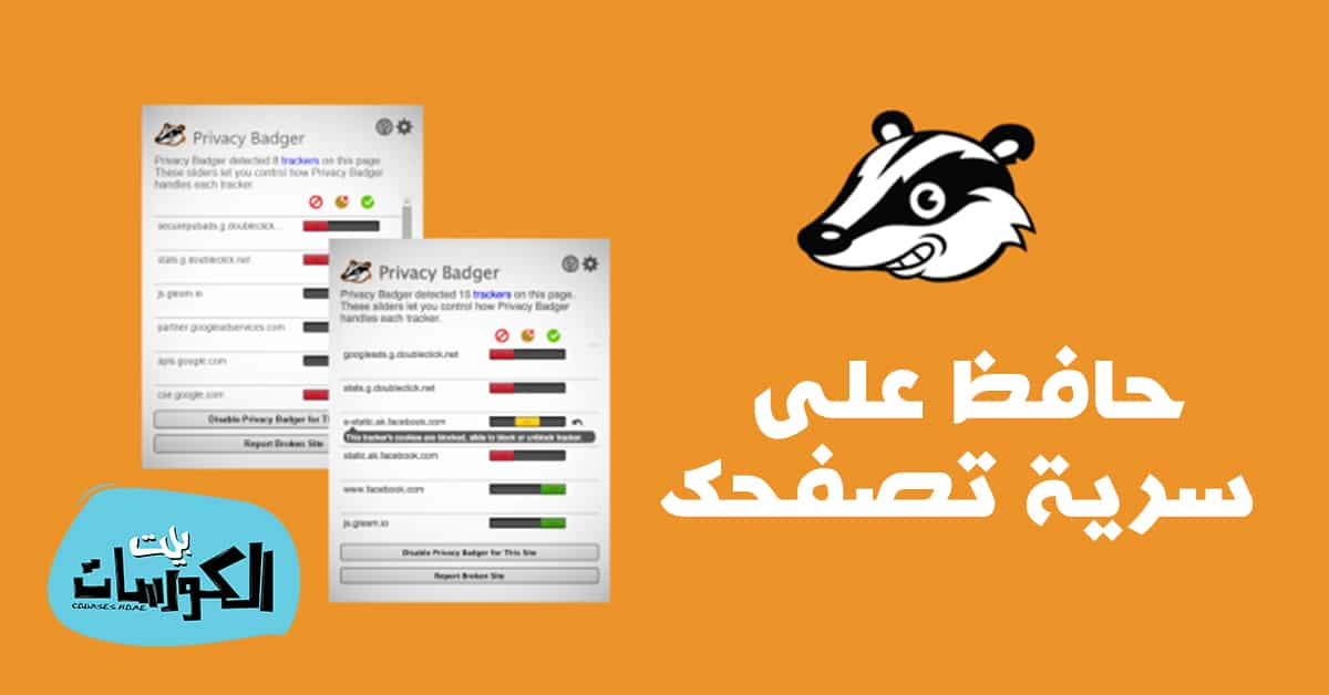 أداة privacy badger