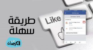 إخفاء عدد الإعجابات على فيس بوك.