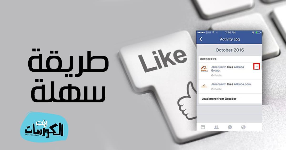 إخفاء عدد الإعجابات على فيس بوك
