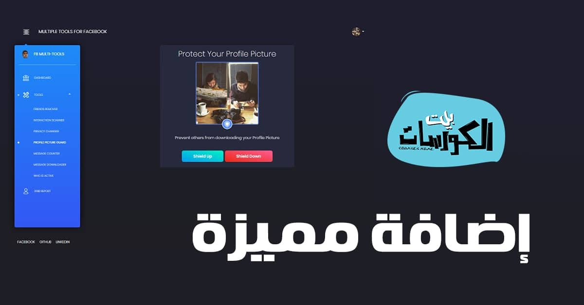 إضافة Multiple Tools for Facebook