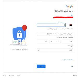 إنشاء حساب على جوجل درايف