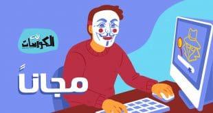شرح كيفية الحصول على بروكسي مجاني من خلال أفضل 6 مواقع على شبكة الإنترنت 1