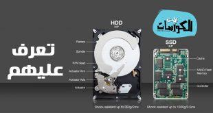 الفرق بين SSD و HDD