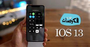 الهواتف التي ستحصل على iOS 13