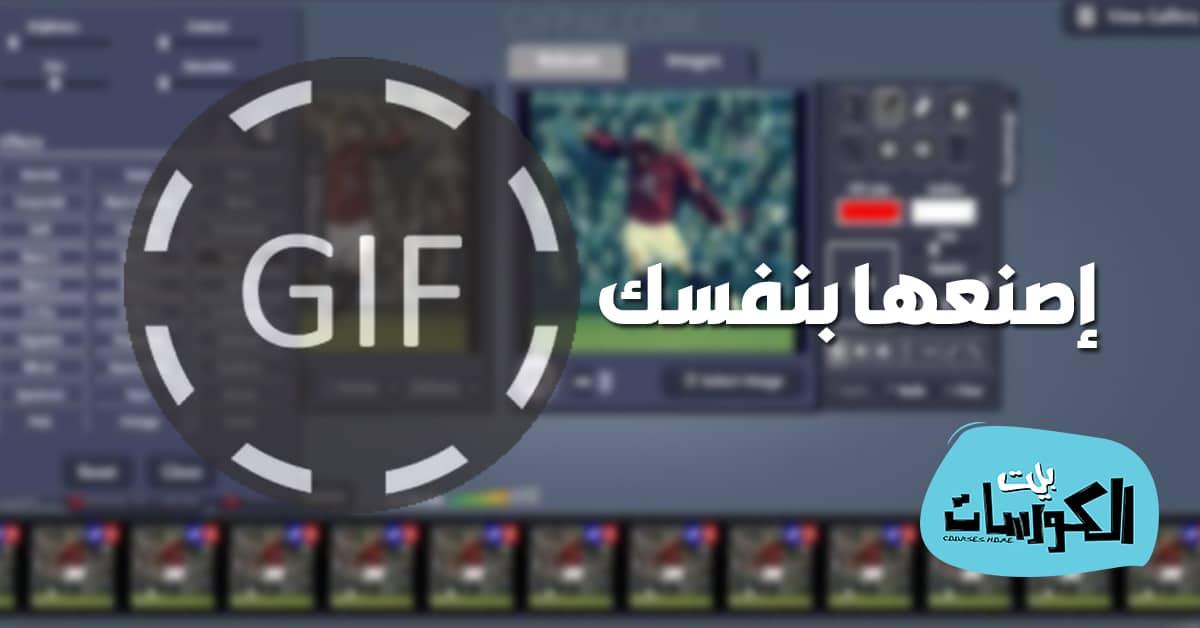 برنامج تصميم الصور المتحركة للكمبيوتر