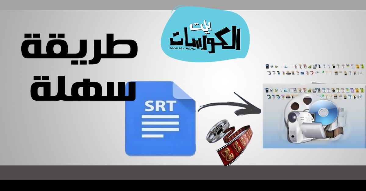 برنامج دمج الترجمة مع الفيلم للمشاهدة على التلفاز