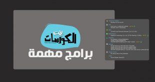 برنامج عرض معلومات عن الكمبيوتر