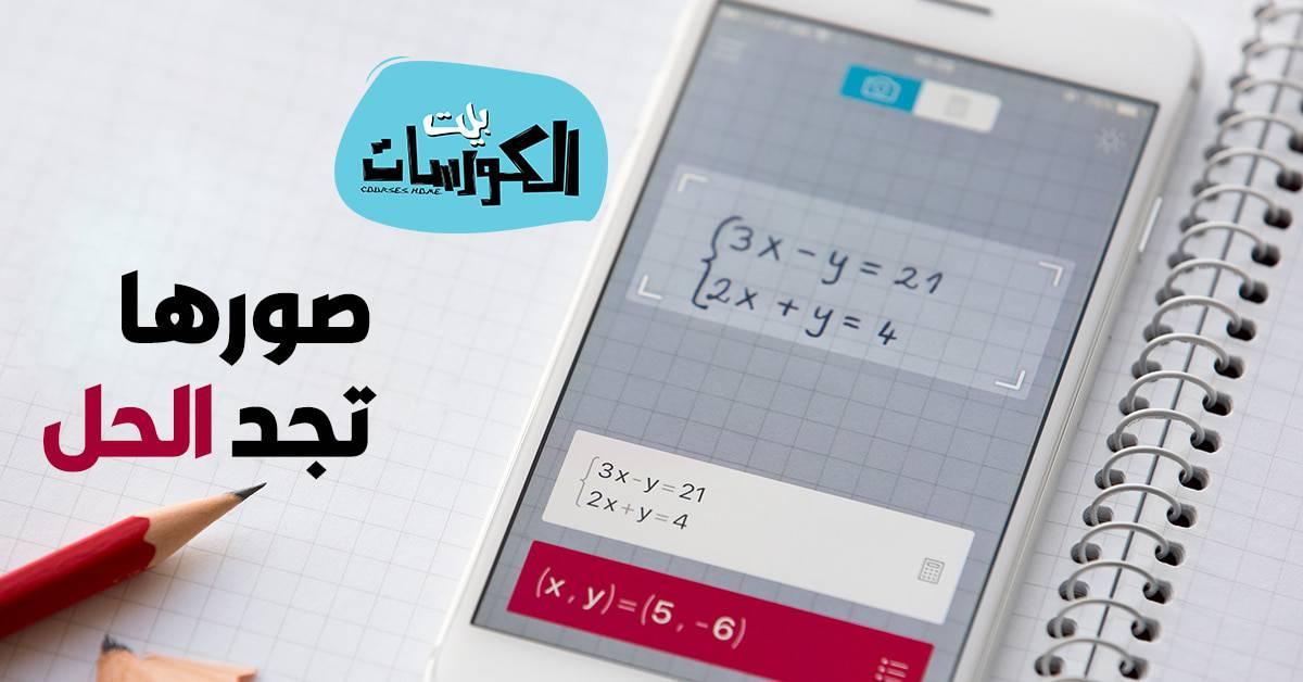 برنامج لحل المعادلات