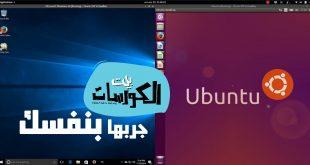 تثبيت Ubuntu بجانب ال Windows