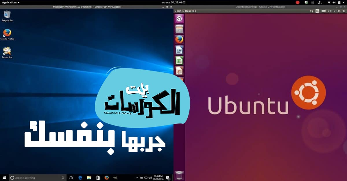 تثبيت Ubuntu بجانب ال Windows
