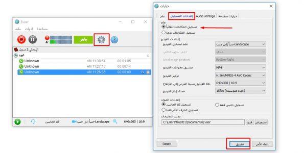 تحميل برنامج تسجيل مكالمات سكايب