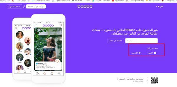 تحميل برنامج Badoo