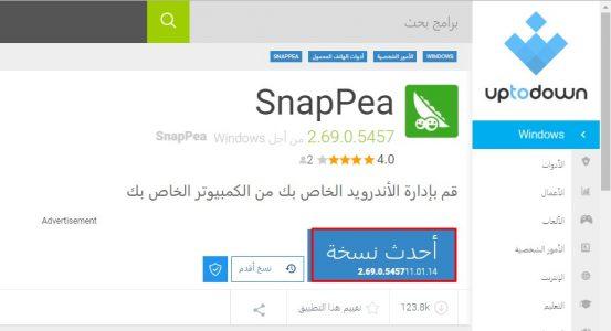 تحميل برنامج SnapPea