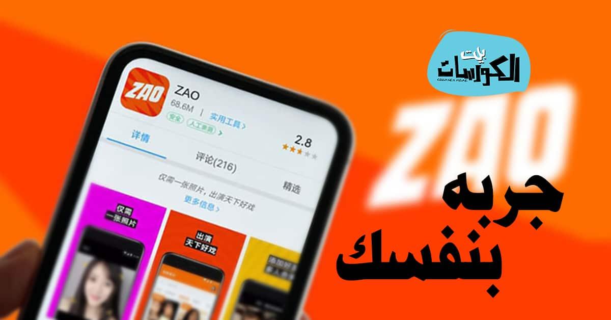 تحميل تطبيق ZAO