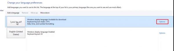 تحويل لغة الكمبيوتر إلي العربية