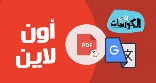ترجمة ملفات PDF اون لاين مجاناً