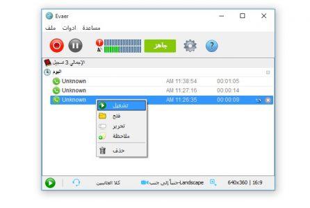 تسجيل المكالمات الصوتية على سكايب