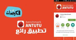 تطبيق AnTuTu Benchmark