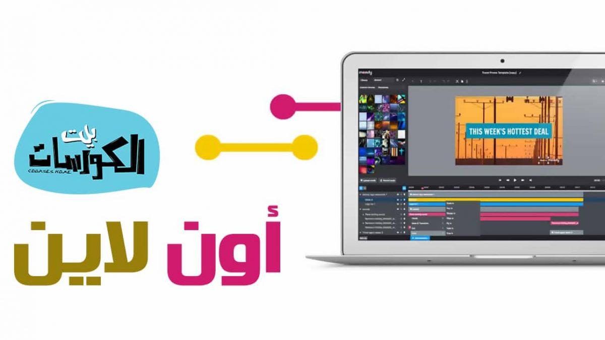 افضل مواقع تعديل الفيديو اون لاين بدون برامج والكتابة عليه مجانا