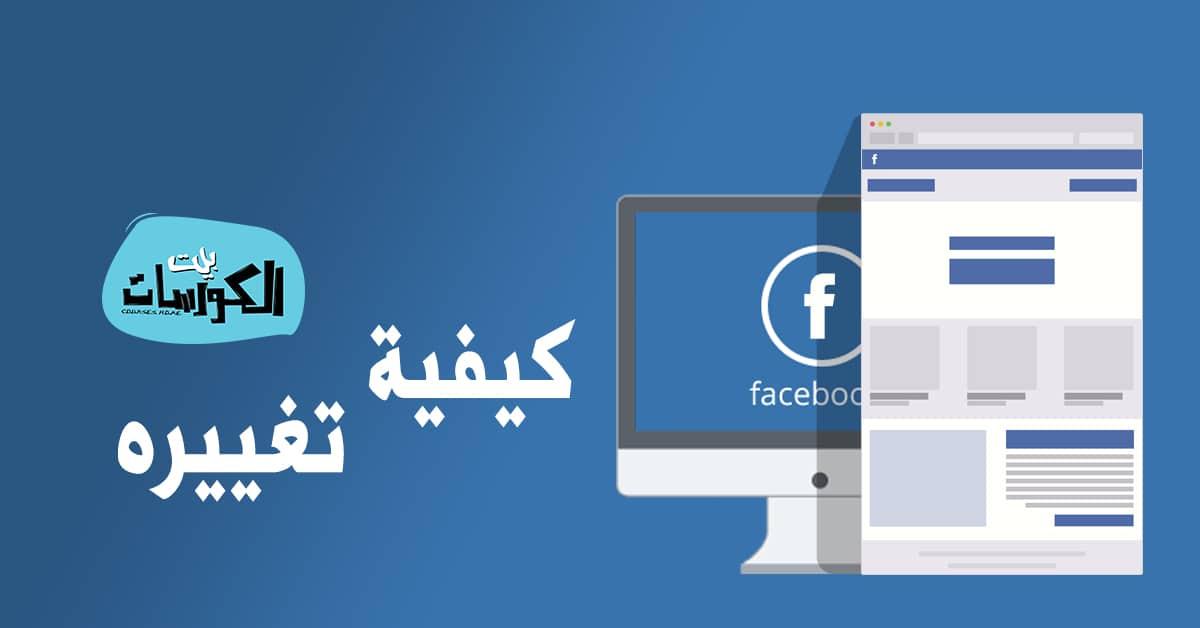 تغيير شكل الفيس بوك